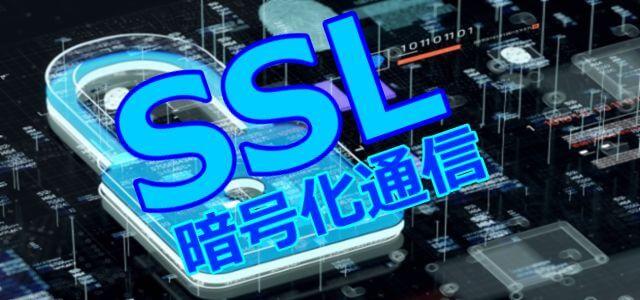 ssl 暗号化通信