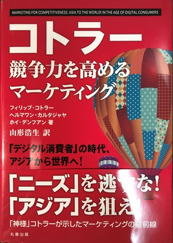 コトラー 競争力を高めるマーケティング―「デジタル消費者」の時代、アジアから世界へ-0345-0484_084.jpg