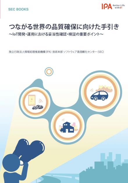 IoT-つながる世界の品質確保に向けた手引き.png