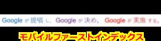 Google が 提唱 し、 Google が 決め、 Google が 実施 する。