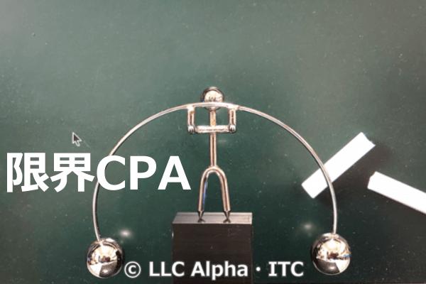 限界CPA