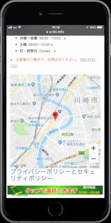 Googleマップで道案内