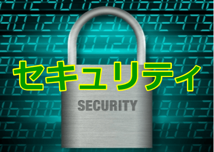 Security セキュリティ対策