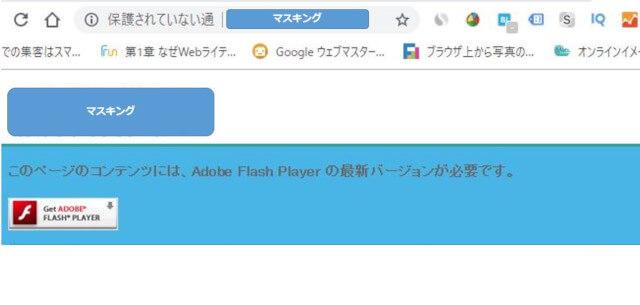 Flash Chromeでは、この様に表示