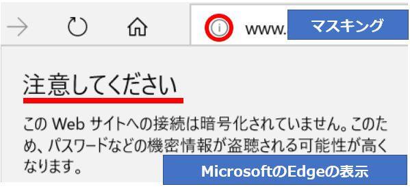 SSL未対応edge表示