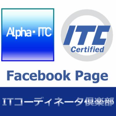 ITCが作るスマホ最適サイト