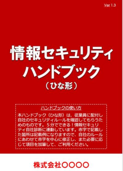 情報セキュリティハンドブック(ひな形