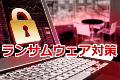 情報セキュリティ対策