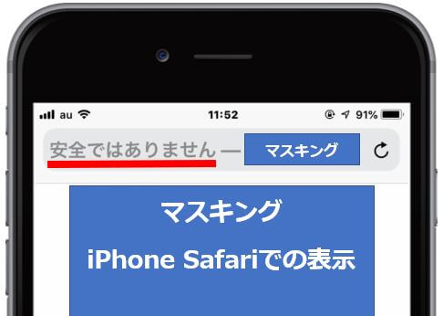 SSL未対応スマホ表示