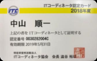 ITコーディネータ認定カード