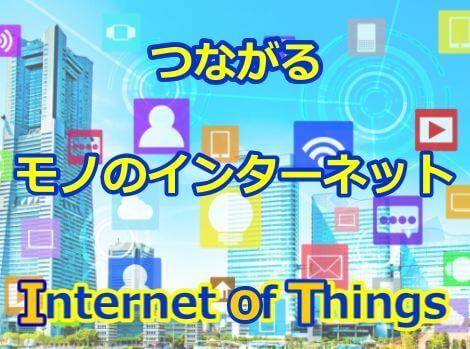 IoT つながる。モノのインターネット