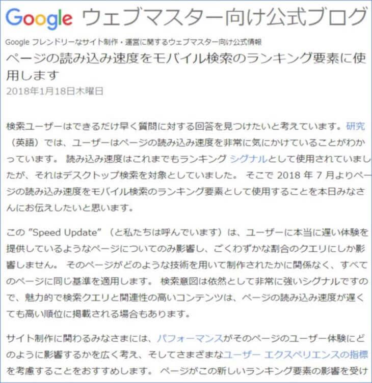 ページの読み込み速度を モバイル検索のランキング要素に 使用します