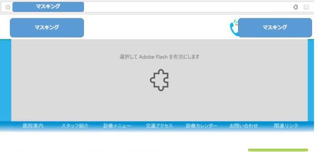 Flash Edgeでは、この様に表示