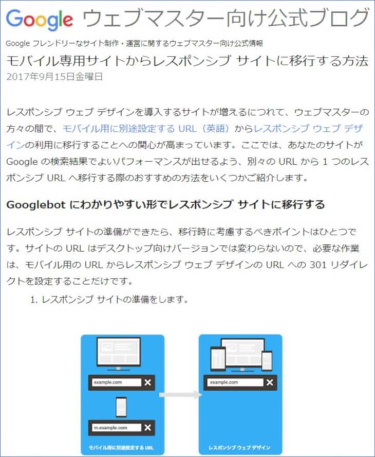 モバイル専用サイトからレスポンシブサイトに移行する方法
