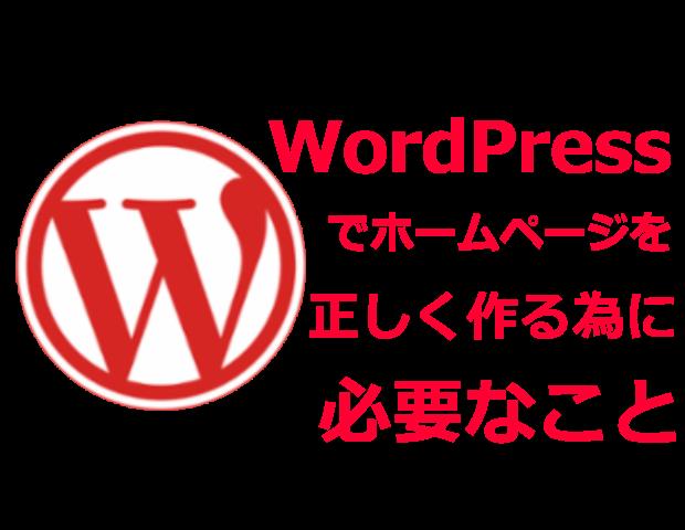WordPressでホームページを作ると決めたときに必要なこと