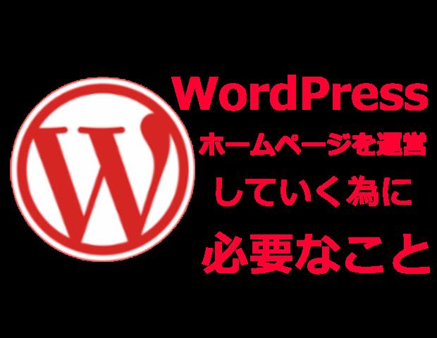 WordPressホームページ運営で必要なこと