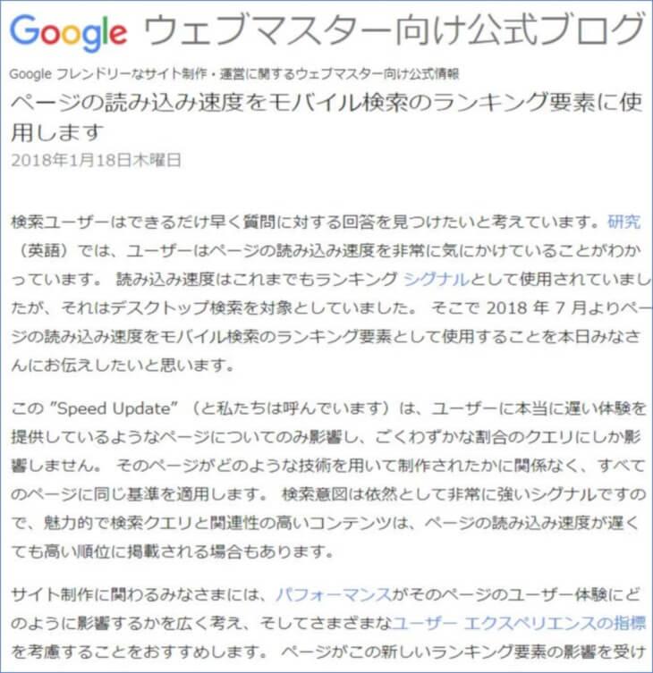 ページの読み込み速度をモバイル検索のランキング要素に