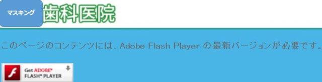 Flashのインストールをうながすメッセージ