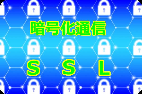 SSL化 必須
