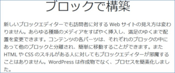 WordPress-block