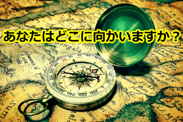 あなたは、どこに向かいますか?