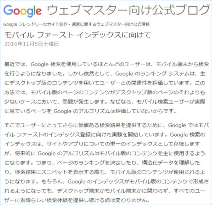 モバイルファーストインデックス  横浜 ITコーディネータ