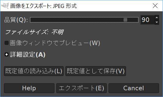 JPEG形式」でエクスポート