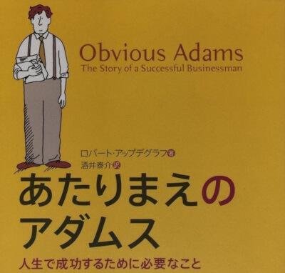 あたりまえのアダムス